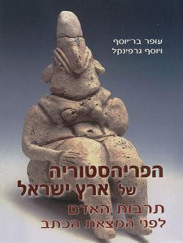 """הפרהיסטוריה של א""""י עפר בר-יוסף ויוסף גרפינקל"""