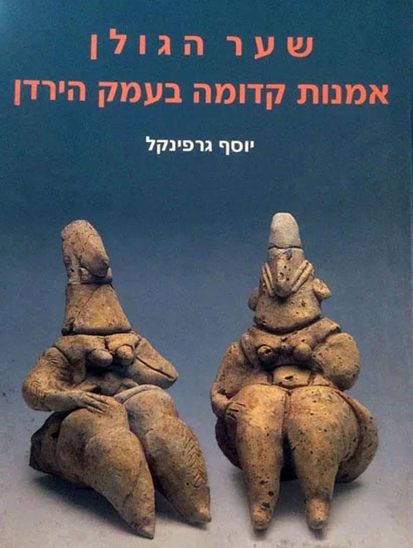 שער הגולן אמנות קדומה בעמק הירדן מאת יוסף גרפינקל